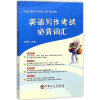 GRE/GMAT/TOEFL/IELTS/考研英语写作考试必背词汇 张雷冬 主编