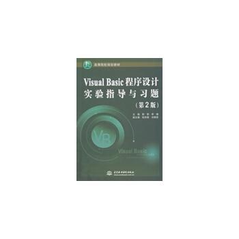 【旧书二手书8成新】Visual Basic程序设计实验指导与习题第2版第二版 靳丽 李珊 中国水 旧书,6-9成新,无光盘,笔记或多或少,不影响使用。辉煌正版二手书。