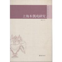 上海木偶戏研究(戏剧理论评论文丛) 郭红军 文汇出版社