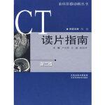 CT读片指南(第二版) 卢光明著 江苏科学技术出版社