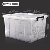加厚特大号透明衣服收纳箱塑料整理箱抗压特厚收纳盒有盖储物箱子 加厚/带滑轮