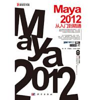 送书签~9787030340849 MAYA 2012从入门到精通(全彩DVD)(58个视频教程文件,播放时间(rl)
