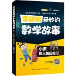 李毓佩 奇妙的数学故事:小派智人国历险记 (全彩印刷)