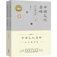 中国文化要略(彩色插图本)