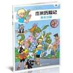 杰米历险记(16恐龙公园典藏版)