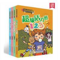 全套4册 *短的三八线/阳光家族大本营系列