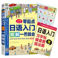 正版 零起点日语入门图解一看就会 日语书籍 入门自学 标准日本语 初级日语入门自学零基础日语口语教材书 新编日语大家的
