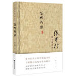 张中行散文精品集:贫贱行乐(精装典藏版)