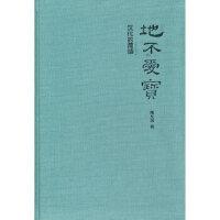 地不爱宝:汉代的简牍(精)--秦汉史论著系列,邢义田,中华书局9787101077131