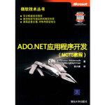 ADO NET应用程序开发(MCTS教程)(微软技术丛书),(美)韦尔德莫斯,张大威,清华大学出版社978730221