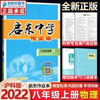 启东中学作业本八年级上册物理 沪科版