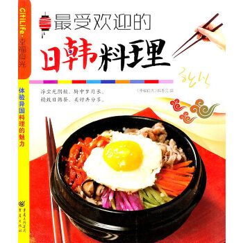 最受欢迎的日韩料理(pdf+txt+epub+azw3+mobi电子书在线阅读下载)