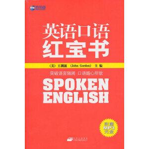英语口语红宝书(含光盘)---新航道英语学习丛书