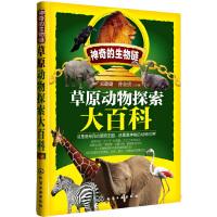 神奇的生物链--草原动物探索大百科(让你了解草原动物的生活习性、繁殖方式,从中感受到大草原中的生活乐趣)