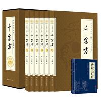 【领券减100】全民阅读文库--千金方(全六册)