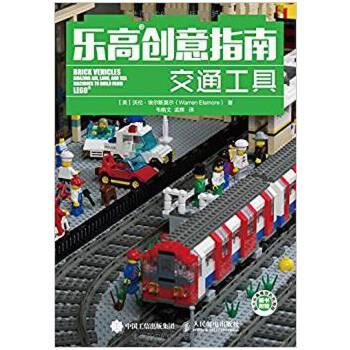 乐高创意指南:交通工具(附海报)/沃伦·埃尔斯莫尔 (warren elsmo