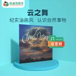 #美国进口 唯美写实油画 Cloud Dance 云之舞【平装】