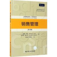 销售管理(0版) 中国人民大学出版社