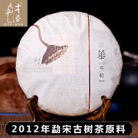 才者 2012年勐宋古树 年轮普洱茶熟饼357克
