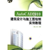 【旧书二手书8成新】AutoCAD2010建筑设计与施工图绘制实例教程 麓山文化 机械工业出版社