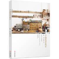 手缝皮革教室 陈悦 (韩)裴光范 机械工业出版社