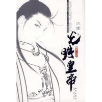 光明皇帝-业火江南 著新星出版社9787802252226 【正版图书,品质优选】