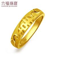 六福珠宝�职�系列黄金戒指男足金结婚对戒情侣戒指  GDG40035―GDG40036