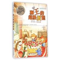 狮王的超级蛋糕(注音全彩美绘版)/亲爱的小狼大傻