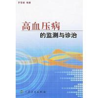 【二手书9成新】 高血压病的监测与诊治 罗雪琚 人民卫生出版社 9787117059350