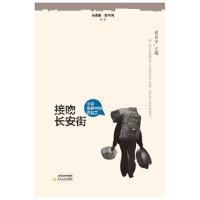 接吻长安街 商昌宝 北岳文艺出版社