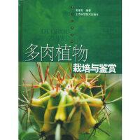 多肉植物栽培与鉴赏/花卉 经典 系列,谢维荪著,上海科学技术出版社9787532365241
