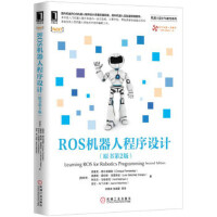 ROS机器人程序设计(原书第2版) [西班牙] 恩里克・费尔南德斯 等;刘锦涛 9787111551058 机械工业出版