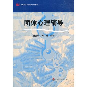 团体心理辅导(pdf+txt+epub+azw3+mobi电子书在线阅读下载)