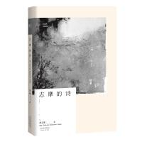 志摩的诗(徐志摩诗歌精选集,徐志摩重要作品辑录)