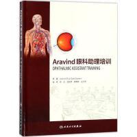 Aravind眼科助理培训 印度亚拉文眼科集团 原著;陈力 等 译