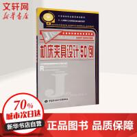 机床夹具设计50例 吴静//张旭