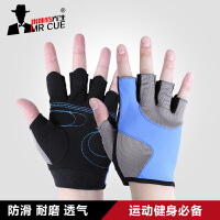 健身运动男训练半指女防滑护具单车单杠器械装备锻炼护掌薄款手套 蓝色