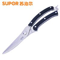 苏泊尔鸡骨剪多用鸡骨剪 厨房小工具多用剪刀 鱼鳞刨 剪刀KE09A3