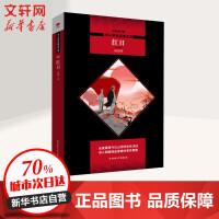 红日 全新修订版 陕西师范大学出版社