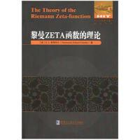 黎曼ZETA函数理论:英文 E.C.蒂奇玛什 哈尔滨工业大学出版社 9787560366340