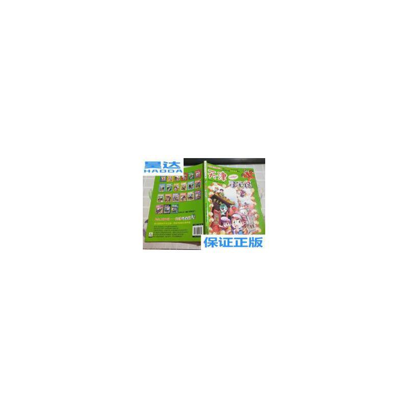 [二手旧书9成新]我的第一本大中华寻宝漫画书 天津寻宝记 /欧昱荣 ? 正版书籍,可开发票,放心下单。