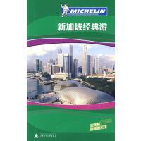 新加坡�典游 正版 《米其林旅游指南》��部 9787563389124