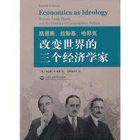 凯恩斯、拉斯基、哈耶克 改变世界的三个经济学家