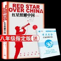 红星照耀中国原著完整版 八年级必读正版初中生社青少年版 西行漫记下的红心 童心 红里红军红星闪耀的中国 红旗祖国单本初中