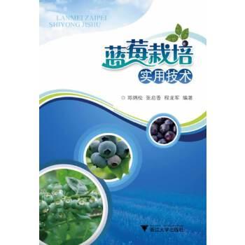 蓝莓栽培实用技术