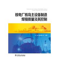 核电厂核岛主设备制造焊接质量及其控制