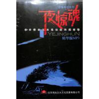 恐怖体验系列-家佳听书馆系列-夜惊魂(精华版MP3)( 货号:2000009518627)