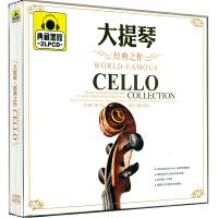 新华书店正版 大提琴 经典之作 典藏黑胶2CD