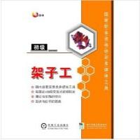 正版! 国家职业资格培训多媒体工具:架子工(初级)2CD-ROM 企业培训光盘