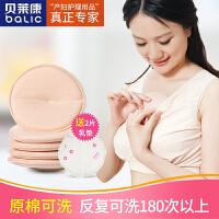 防溢乳垫可洗式非纯棉哺乳期溢乳贴喂奶防漏溢乳垫可洗8片